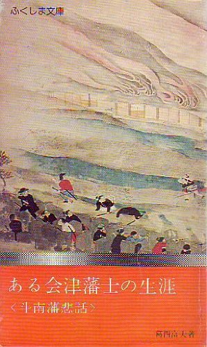 ある会津藩士の生涯―斗南藩悲話 (1975年) (ふくしま文庫〈7 企画・編集:福島中央テレビ〉)