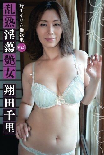 翔田千里「野川イサム画報集Vol.3 乱熟淫蕩艶女」