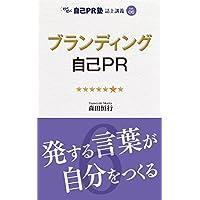 ブランディング自己PR: 発する言葉が自分をつくる わくわく自己PR塾 誌上講義Vol.6