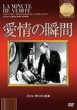 愛情の瞬間[DVD]