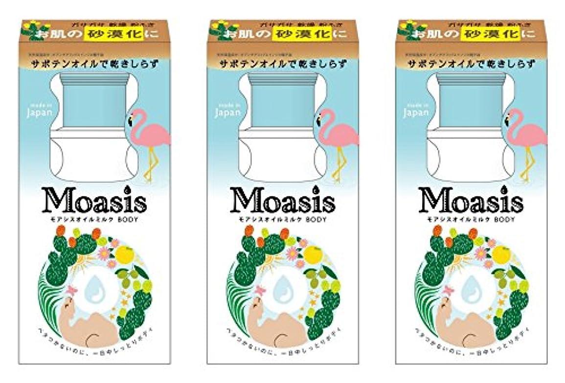 ソロ効果バース[セット品]モアシス しっとり オイルミルク 100g × 3個セット