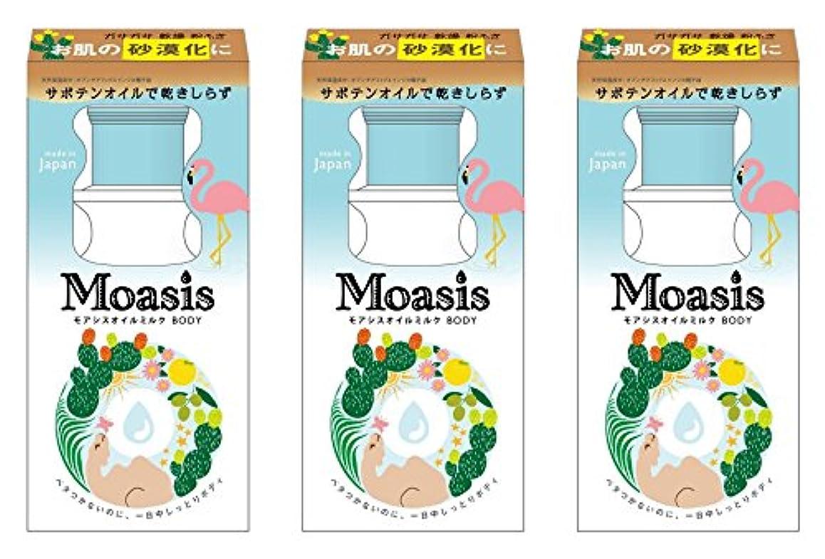 ひねくれた手配するスーダン[セット品]モアシス しっとり オイルミルク 100g × 3個セット