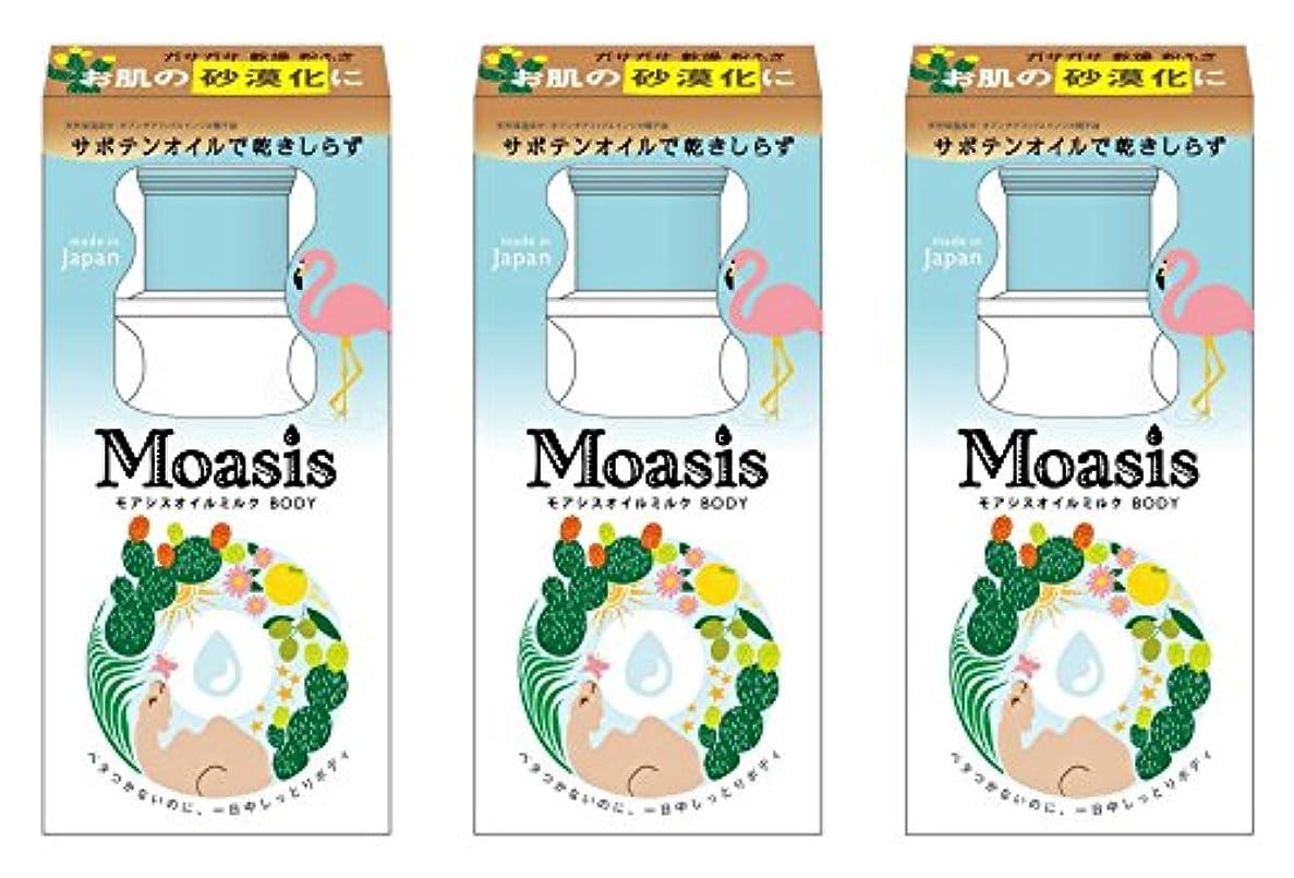 バイアス百科事典考えた[セット品]モアシス しっとり オイルミルク 100g × 3個セット
