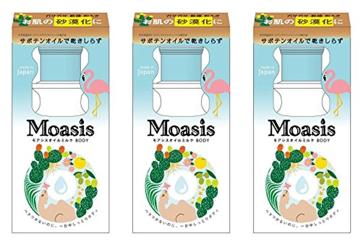 実質的置換排出[セット品]モアシス しっとり オイルミルク 100g × 3個セット