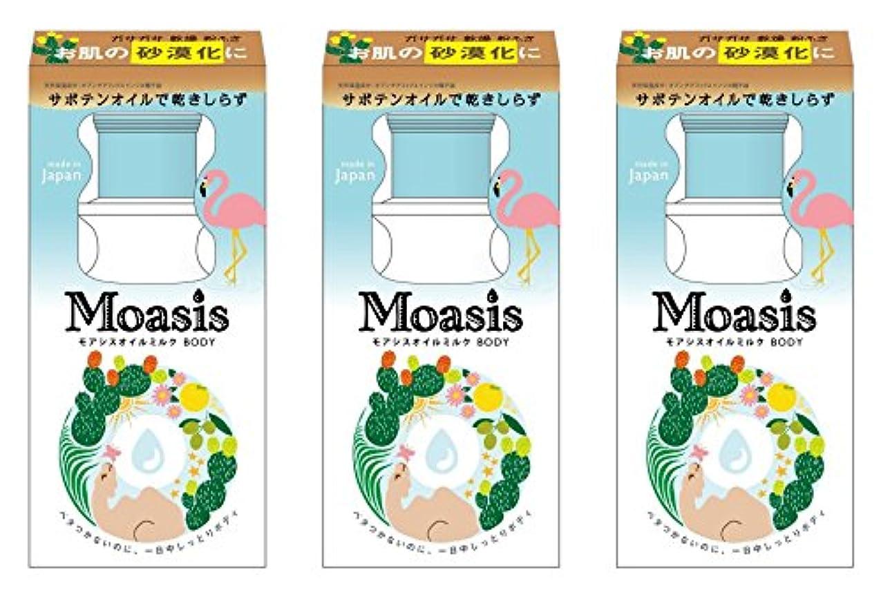 ばか検体額[セット品]モアシス しっとり オイルミルク 100g × 3個セット