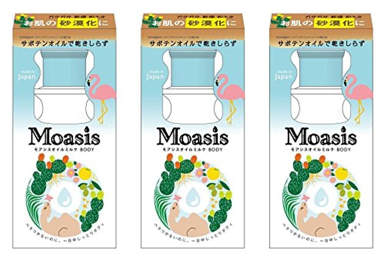 痛み無声で吸い込む[セット品]モアシス しっとり オイルミルク 100g × 3個セット