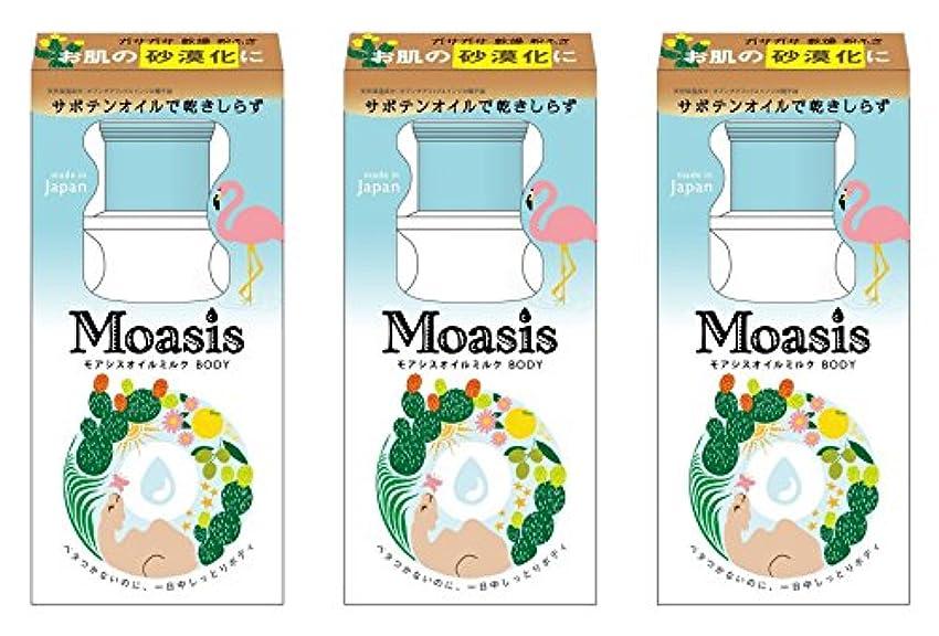 私たち自身気づかない店員[セット品]モアシス しっとり オイルミルク 100g × 3個セット