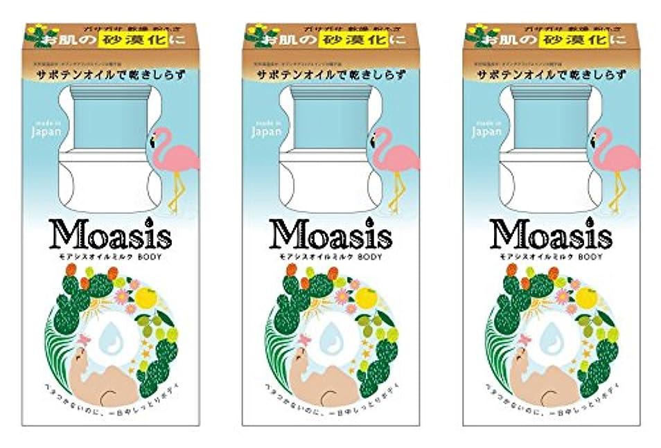 帰するカラスコメンテーター[セット品]モアシス しっとり オイルミルク 100g × 3個セット