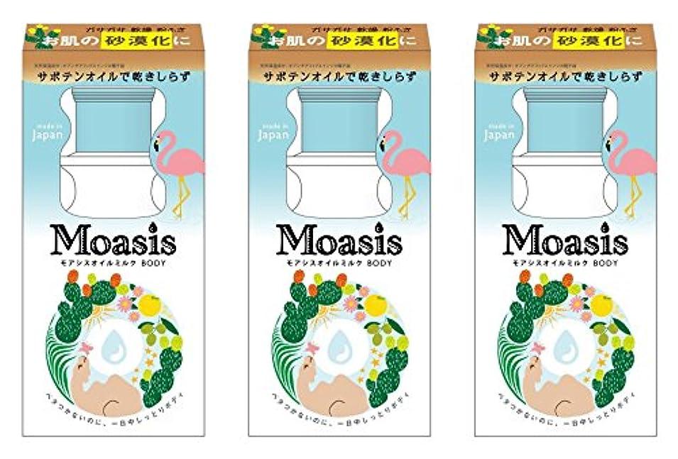 野ウサギ大聖堂畝間[セット品]モアシス しっとり オイルミルク 100g × 3個セット