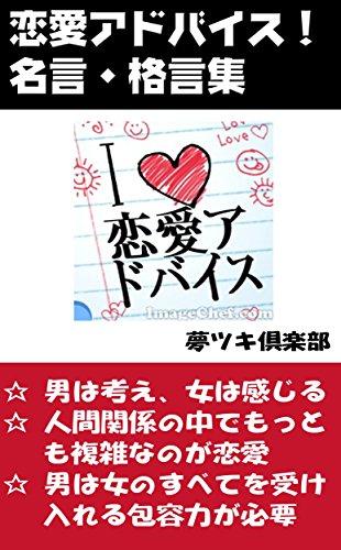 恋愛アドバイス!名言・格言集 恋愛アドバイスシリーズ