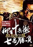 柳生十兵衛 七番勝負 島原の乱(新価格) [DVD]