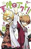 天使とアクト!! 5 (少年サンデーコミックス)