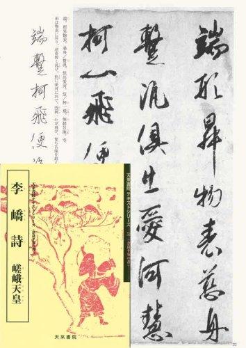 李キョウ詩―嵯峨天皇 (奈良平安の書)
