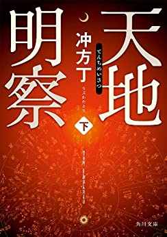 [冲方 丁]の天地明察 下 (角川文庫)