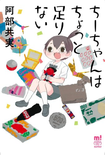 ちーちゃんはちょっと足りない (少年チャンピオン・コミックスエクストラもっと!)
