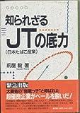 知られざるJT(日本たばこ産業)の底力
