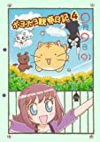 ポヨポヨ観察日記4 ポヨポヨぬいぐるみマルチケース付特装版[DVD]
