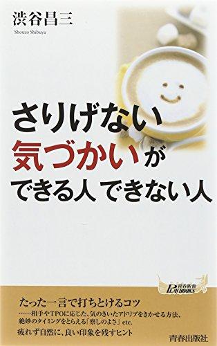 「さりげない気づかい」ができる人、できない人 (青春新書PLAY BOOKS)の詳細を見る