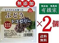 無添加 フルーツ トコ ゼリー ( ブドウ )130g ×2個★ 送料無料 宅急便コンパクト ★ぶどうをミキサーにかけて作ったジュースと 国産りんごジュースを合わせ、土佐の海で採れた 天草・寒天・特製蒟蒻粉で固めたゼリーです。 香料・保存料・着色料を使っていませんので、 果物の自然な風味・美味しさをお楽しみ頂けます。