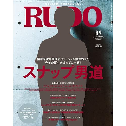 RUDO 2017年8・9月合併号