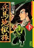 兵馬地獄旅(下) (講談社漫画文庫)