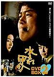 水もれ甲介 BOX2 [DVD]