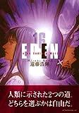 EDEN(16) (アフタヌーンKC) 画像