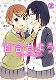 百合もよう咲宮4姉妹の恋 コミック 1-2巻セット