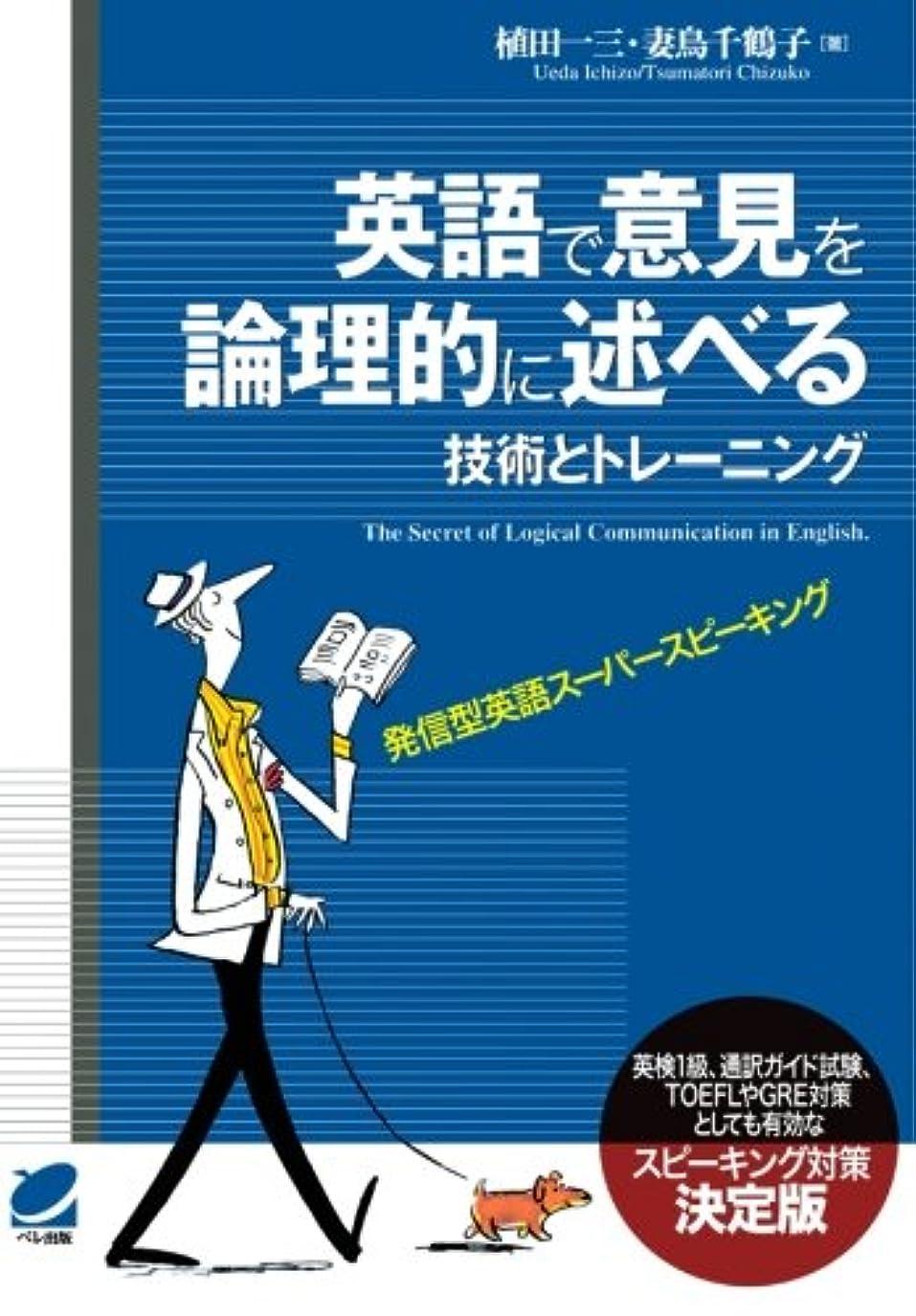 コーデリア関係する海外英語で意見を論理的に述べる技術とトレーニング