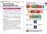 60分でわかる!  SDGs 超入門 画像