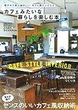 カフェみたいな暮らしを楽しむ本 収納編 (Gakken Interior Mook) 画像