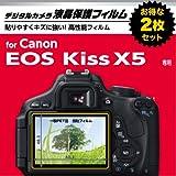 【Amazon.co.jp限定】HAKUBA 液晶保護フィルム 【安心便利な2枚組み】 Canon EOS KISS X5 専用 AMDGF-CEKX5