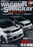 ワゴンR&スティングレイ(AUTO STYLE Vol.1)(CARTOPMOOK) (CARTOP MOOK AUTO STYLE vol. 1)