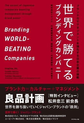 世界で勝てるブランディングカンパニー———ブランド力でマネジメントを強化する日本企業の挑戦