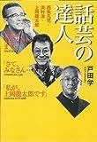 「話芸の達人 ―西条凡児・浜村淳・上岡龍太郎―」販売ページヘ