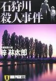 石狩川殺人事件 (ノン・ポシェット)