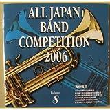 全日本吹奏楽コンクール2006<高等学校編III>