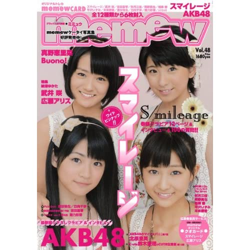 memew vol.48 表紙&ピンナップ スマイレージ AKB48 武井咲 真野恵理 (デラックス近代映画)