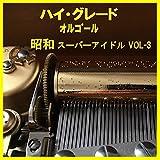 1986年のマリリン Originally Performed By 本田美奈子 (オルゴール)