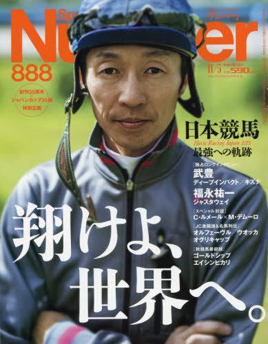 Number(ナンバー)888号 日本競馬 最強への軌跡 (Sports Graphic Number(スポーツ・グラフィック ナンバー))の詳細を見る