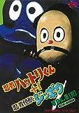 忍者ハットリくん+忍者怪獣ジッポウ VOL.3<完> [DVD]