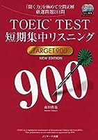TOEIC(R)TEST短期集中リスニングTARGET900 NEW EDITION