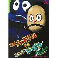 忍者ハットリくん+忍者怪獣ジッポウ VOL.3<完>
