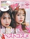 S Cawaii 韓国最新ベストコスメ (主婦の友ヒットシリーズ)
