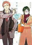 ヲタクに恋は難しい コミック 1-7巻セット