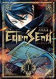 Eden's End 1 (マッグガーデンコミックス Beat'sシリーズ)