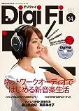 DigiFi(デジファイ) No.14 (超高音質ハイレゾDVD-ROM付)