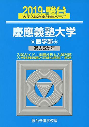 [画像:慶應義塾大学医学部 2019―過去5か年 (大学入試完全対策シリーズ 32)]