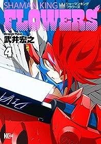 シャーマンキングFLOWERS(4) (少年マガジンエッジコミックス)