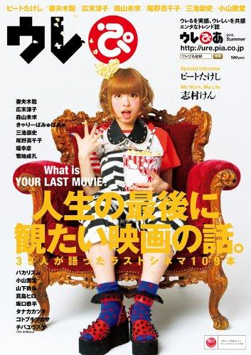ウレぴあ 2012年 07月号 [雑誌] [雑誌] / ぴあ (刊)